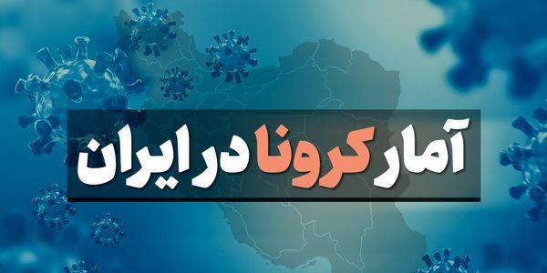 آمار کرونا در ایران چهارشنبه 19 شهریور