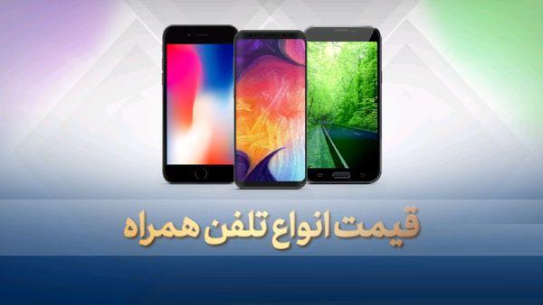آخرین قیمت گوشی موبایل سه شنبه ۱۷ تیر