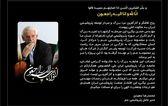 پیام دکتر سعیدی در سوگ سردار توسعه پتروشیمی ایران