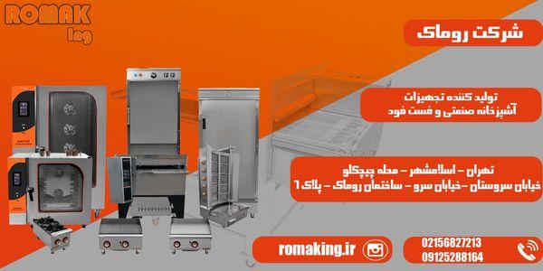 با روماک تولید کننده برتر تجهیزات آشپزخانه صنعتی بیشتر آشنا شوید
