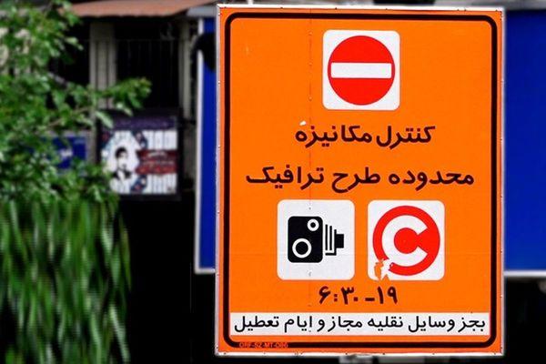 لغو طرح ترافیک در تهران تمدید شد