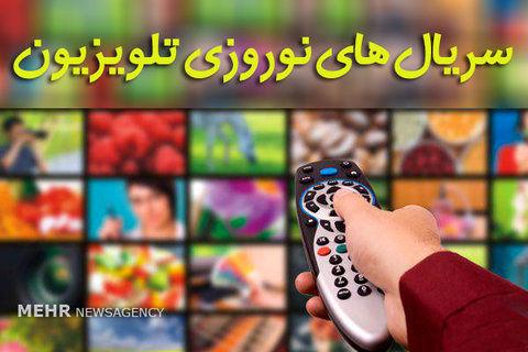 ساعت و زمان پخش سریال های نوروزی 1400 + زمان تکرار