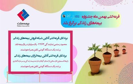 قرعهکشی بهمنماه جشنواره بیمههای زندگی برگزار شد