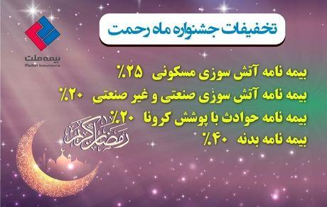 با تخفیفات بیمهای بیمه ملت طرح ماه رحمت تا عید سعید فطر