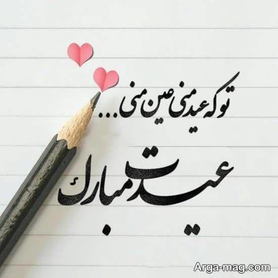 عکس با جملات بسیار زیبا برای عید نوروز
