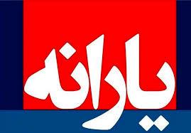 خبر خوش از یارانه معیشتی دولت + جزئیات