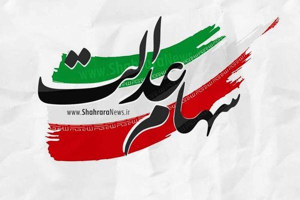 ارزش روز سهام عدالت یکشنبه 25 آبان ماه