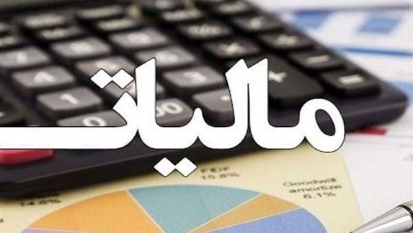 درآمد مالیاتی سال ۱۴۰۰ مشخص شد + جزئیات