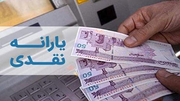 زمان واریز یارانه نقدی خرداد مشخص شد
