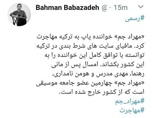 واکنش بهمن بابازاده به مهاجرت مهراد جم