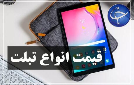 آخرین قیمت انواع تبلت در بازار (تاریخ ۱۳ اسفند) + جدول