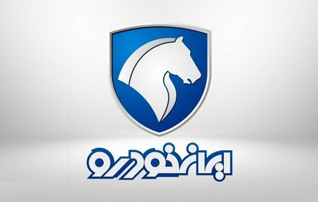 زمان قرعه کشی مرحله دوم فروش ایران خودرو