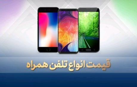 قیمت گوشی موبایل سه شنبه ۲۵ شهریور
