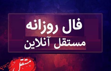 فال روزانه یکشنبه ( 1399/11/05 ) + فال روز تولد 5 بهمن