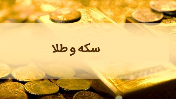 قیمت سکه و طلا سه شنبه ۲۱ مرداد