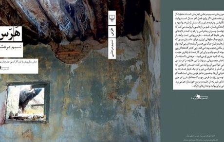 بازخوانی رمان «هرس» نوشته نسیم مرعشی / نگاهی رئالیستی به جنگ و آدمهایش از منظری تازه