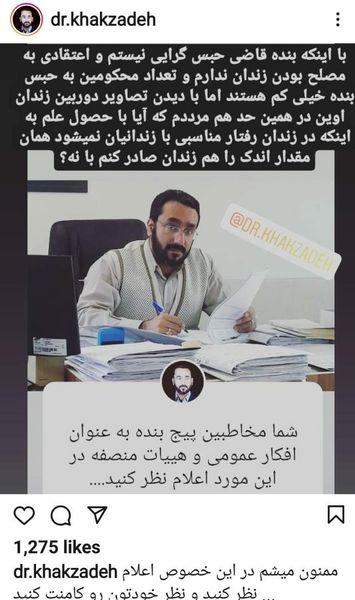 سوال یک قاضی درباره ویدیوهای جنجالی زندان اوین