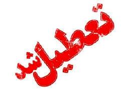 جزئیات تعطیلی دو هفته ای تهران