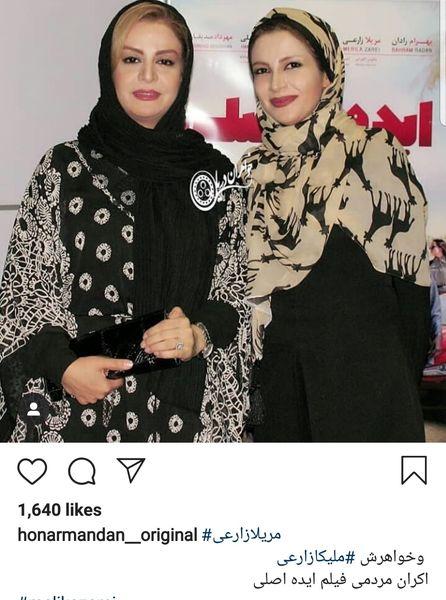خاله شادونه و خواهرش مریلا زارعی + عکس
