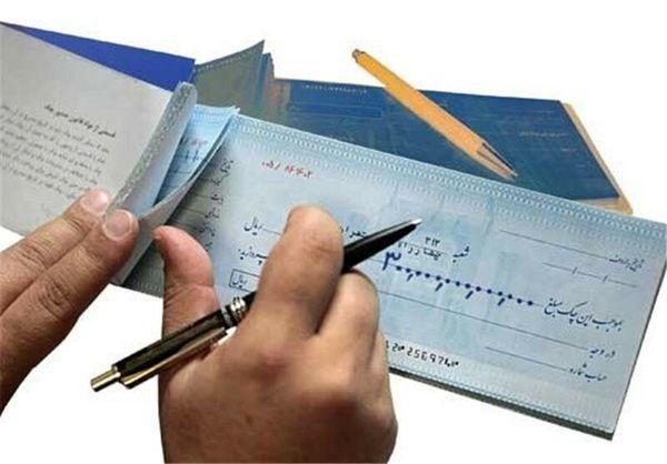 خبر خوش / دارندگان چک های قدیمی بخوانند