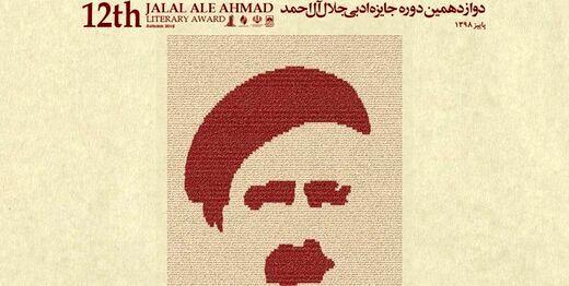 23 آذر ماه تاریخ اختتامیه «جایزه ادبی جلال آلاحمد» اعلام شد