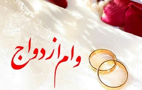ثبت نام وام ازدواج برای بازنشستگان