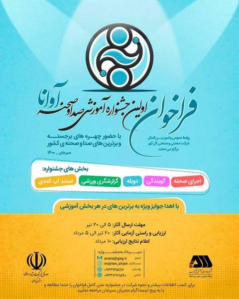 اولین جشنواره صدا و صحنه آوانا در راه است
