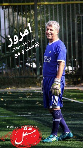 وقتی امیر غفارمنش فوتبالیست میشود + عکس