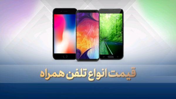 قیمت گوشی موبایل سه شنبه ۲۴ تیر