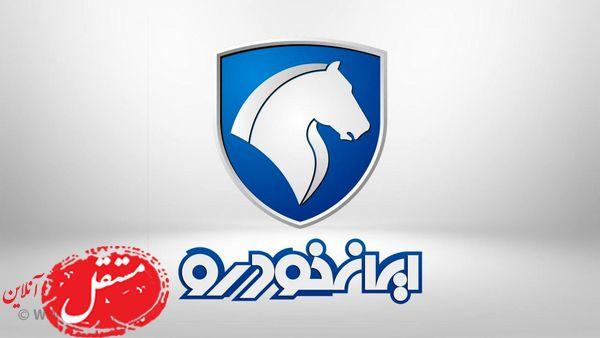 اعلام زمان مرحله پنجم فروش فوق العاده ایران خودرو + جزئیات
