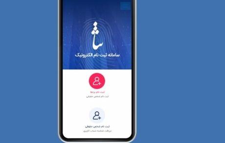 اولین سامانه احراز هویت برخط ارباب رجوع قوه قضاییه + فیلم