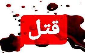 داماد سنگدل تالشی خانواده همسرش را قتل عام کرد + جزئیات پرونده