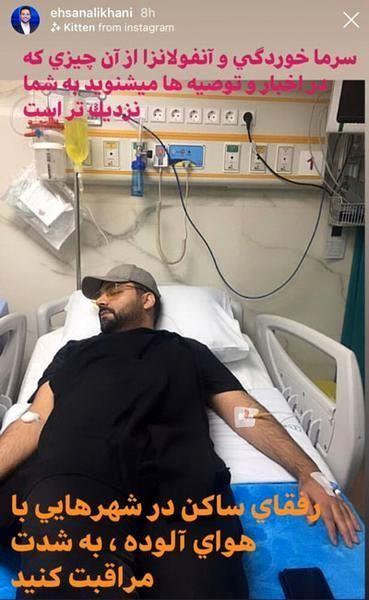 احسان علیخانی راهی بیمارستان شد