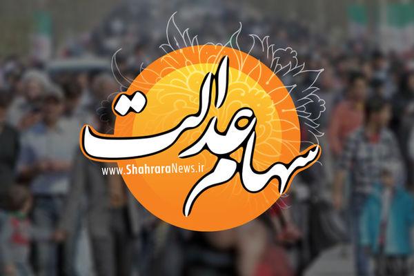 ارزش روز سهام عدالت یکشنبه 12 بهمن