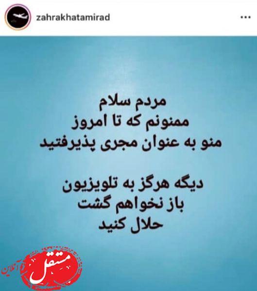 خداحافظی مجری معروف از تلویزیون + عکس