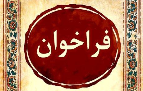 فراخوان مجموعه فرهنگى هنرى هیلاج منتشر شد