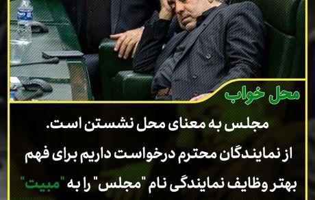 مجلس محل رسیدگی به امور مردم است، نه مکانی برای خوابیدن!