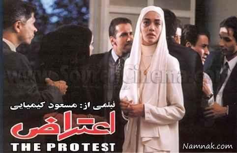 میترا حجار در فیلم اعتراض