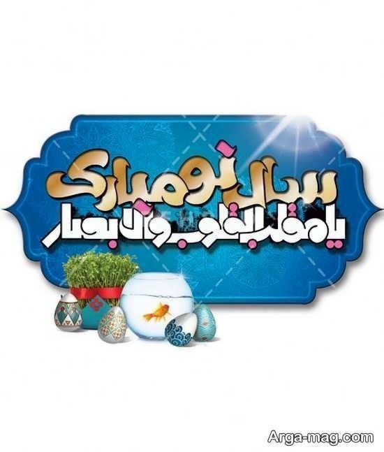عکس پروفایل زیبا و جذاب از تبریک عید نوروز