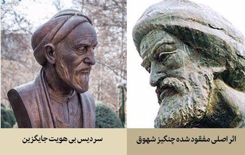 """مجسمه ناصرخسرو در پارک ملت """"گم"""" شد"""