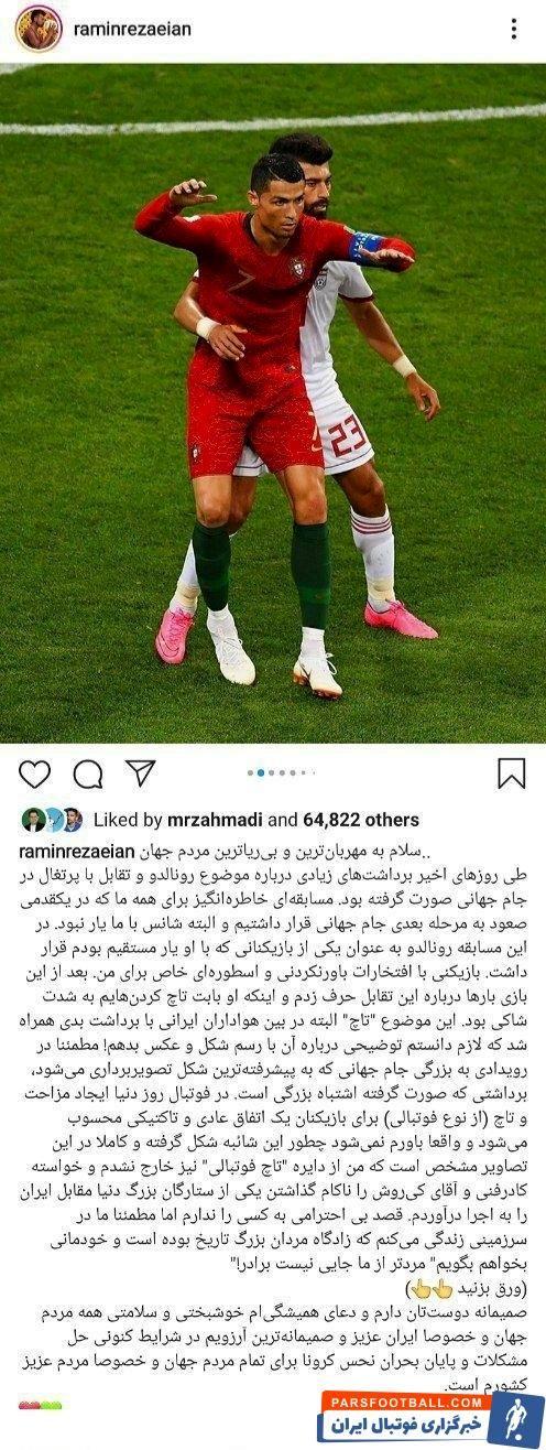رامین رضاییان از تقابلش با رونالدو در بازی ایران و پرتغال در جام جهانی نوشت و تاکید کرد: «تاچ» در بین هواداران ایرانی با برداشت ...