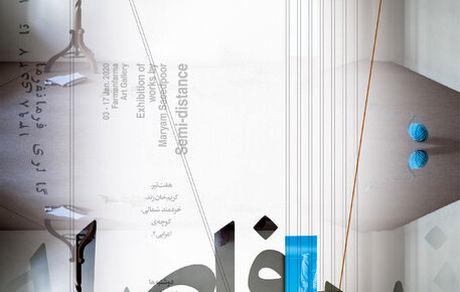افتتاح نمایشگاه عکس «مریم سعیدپور» در گالری فرمانفرما