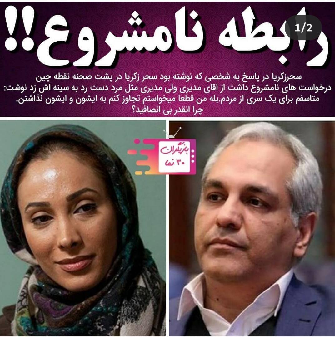 تجاوز به مهران مدیری جنجالی شد + عکس