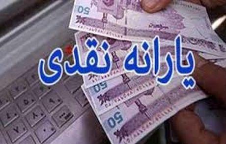 یارانه نقدی امشب واریز میشود+مبلغ جدید