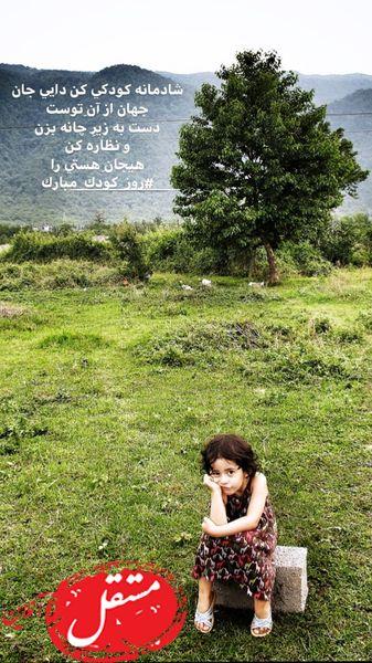 خواهرزاده امیر آقایی در شمال + عکس