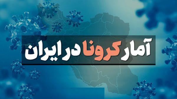 آمار کرونا در ایران چهارشنبه 5 شهریور
