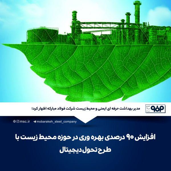 طرح تحول دیجیتال فولاد مبارکه شاه کلید بحث مصارف انرژی، منابع و حفظ محیط زیست است