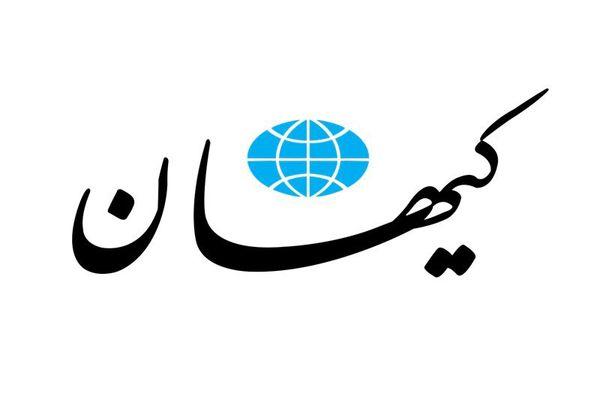 کیهان برای مشروعیت دادن به طالبان به امام خمینی متوسل شد!