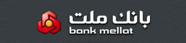 امکان پرداختهای خودکار و مکانیزه با بانک پرداخت ملت