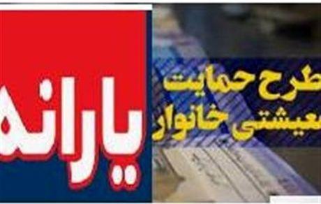 مهلت ثبتنام در سایت بسته معیشتی امروز تمام میشود